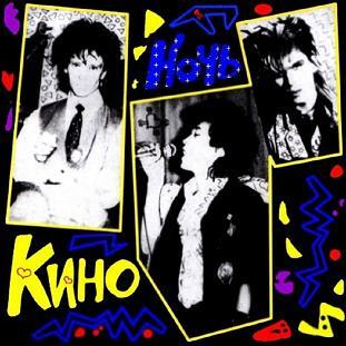 Группа Кино 1986 Ночь тексты песен, аккорды