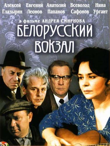 """Мы за ценой не постоим из кинофильмов, """"Белорусский вокзал"""" текст песни, аккорды на гитаре, разбор"""