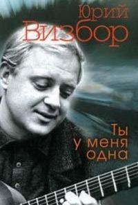 Юрий Визбор, тексты песен, простые аккорды на гитаре, видеоразбор песни