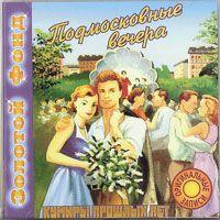 Советские лирические песни 50-60 годов, Тексты, аккорды на гитаре
