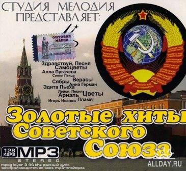 Советские песни, певцы, композиторы, ВИА - тексты песен, аккорды на гитаре, видеоразбор