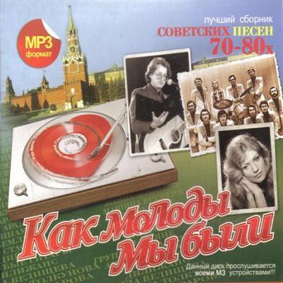 Советские песни - тексты песен, аккорды на гитаре, видеоразбор