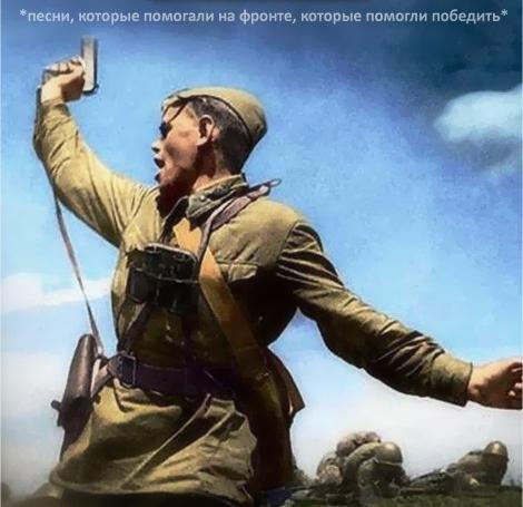 песни под гитару о Великой Отечественной войне