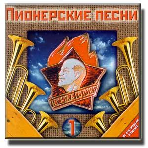Советские Пионерские песни под гитару текст аккорды