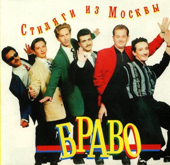 Группа Браво - тексты песен, аккорды на гитаре