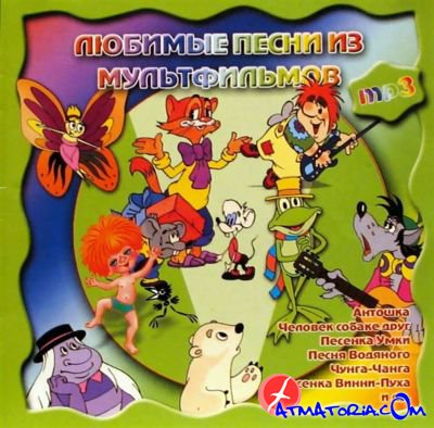 Детские песни, песни из мультфильмов под гитару