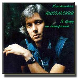 Константин Никольский тексты песен аккорды видеоразбор