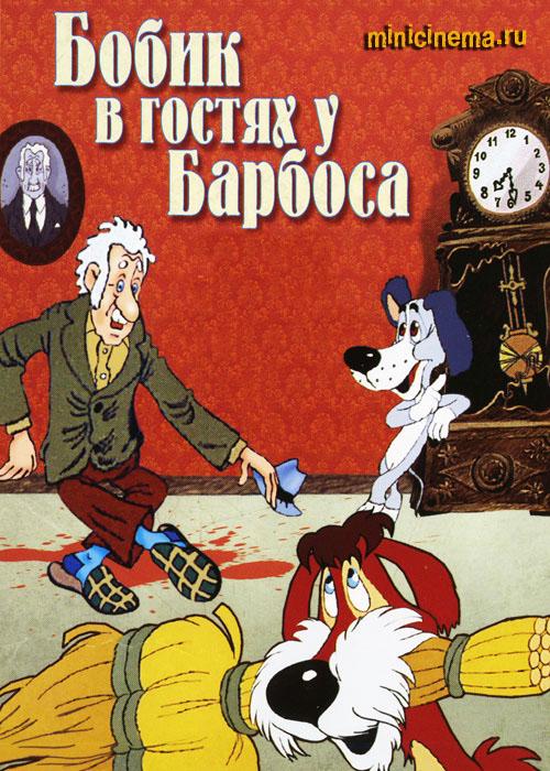 Человек собаке друг,  текст песни, аккорды
