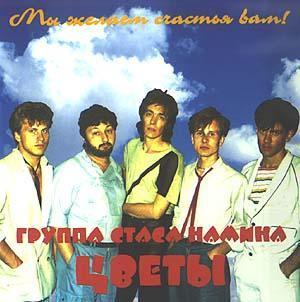 Группа Стаса Намина тексты песен, аккорды на гитаре, видеоразбор