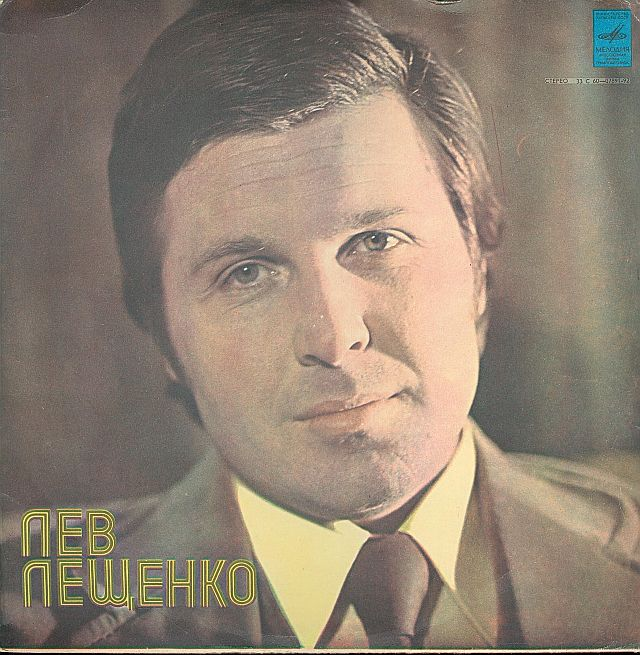 Лев Лещенко тексты песен, аккорды на гитаре, видеоразбор