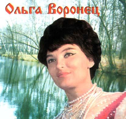 Ольга Воронец - тексты песен, аккорды на гитаре, видеоразбор