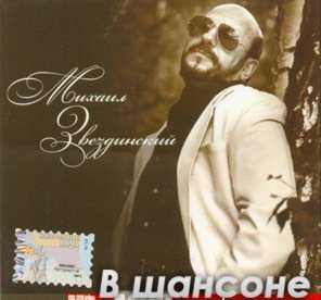 Михаил Звездинский тексты песен, аккорды на гитаре, видеоразбор