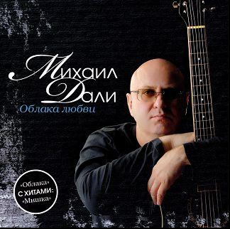 Михаил Дали тексты песен, аккорды на гитаре, разбор