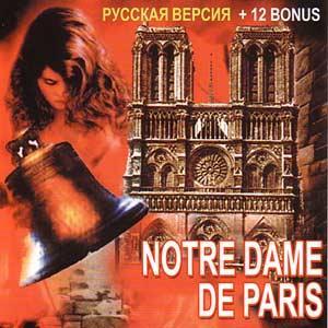Belle Notre_Damme_De_Paris-belle текст песни аккорды