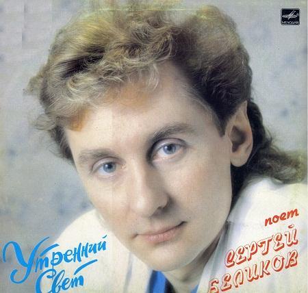 Сергей Беликов - тексты песен, аккорды на гитаре, видеоразбор