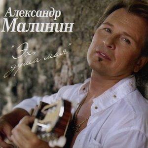 Александр Малинин тексты песен, аккорды, видео разбор