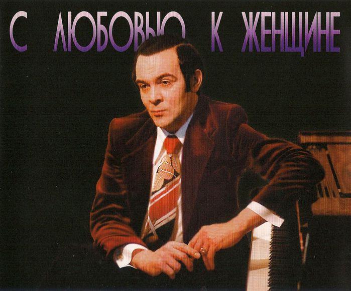 Муслим Магомаев - Песни под гитару