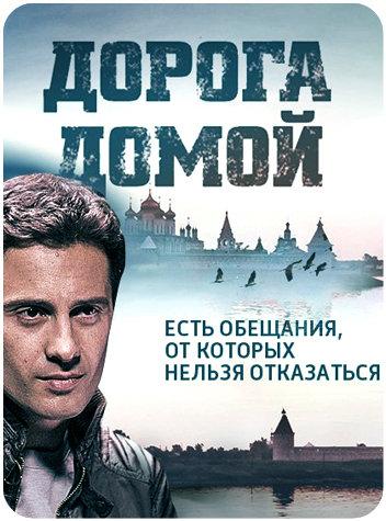 """ПРОСТИ ПРОЩАЙ Из сериала """"Дорога домой"""""""