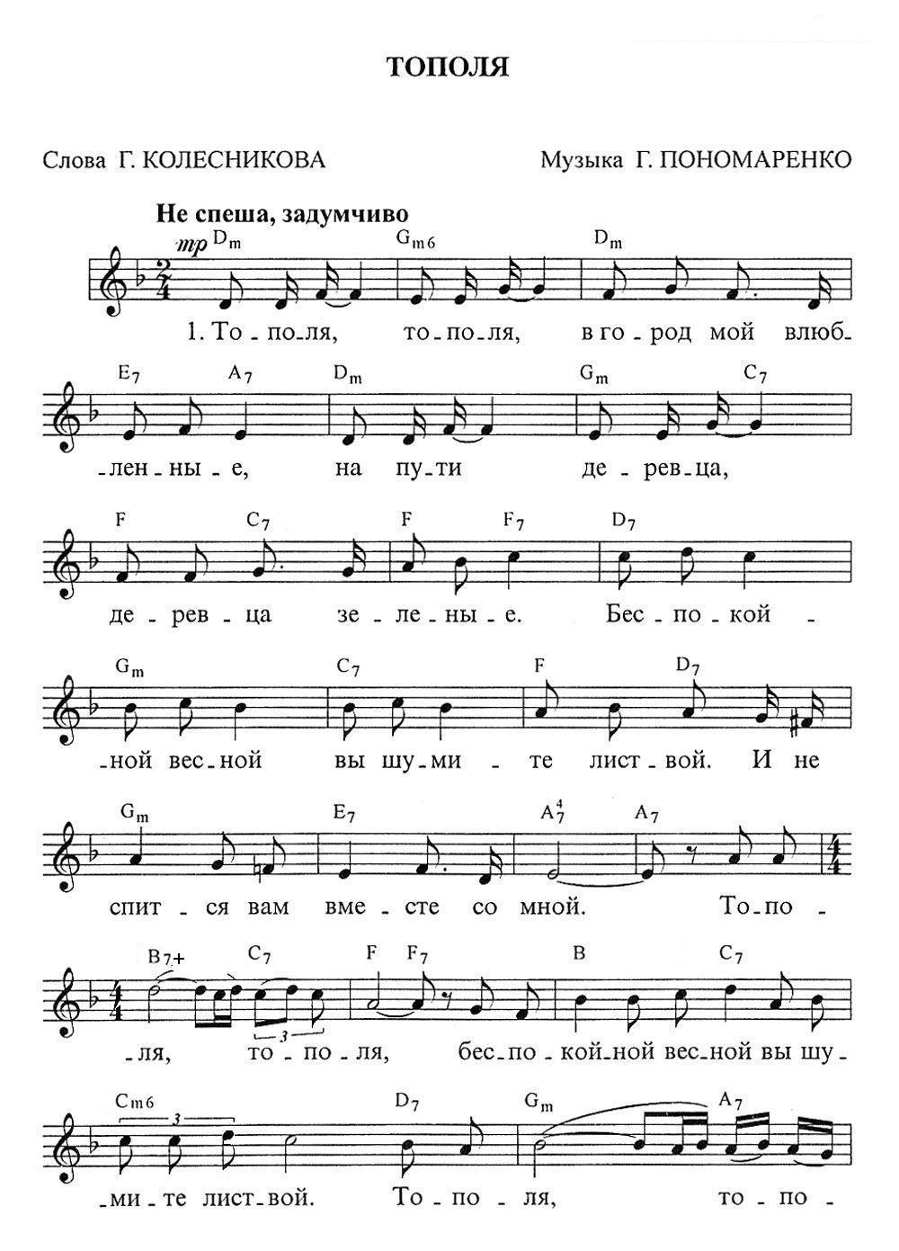 Григорий Пономаренко - Тополя. Ноты Аккорды 1