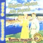 Советские лирические песни тексты, аккорды на гитаре