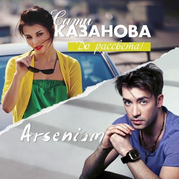 Сати Казанова и Arsenium - тексты песен, аккорды на гитаре, разбор