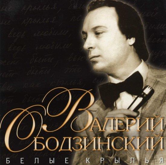 Песни Валерия Ободзинского - Белые крылья