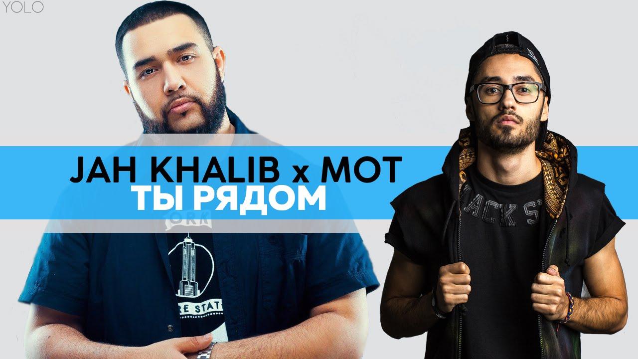 Jan Khalib x Mot - Ты рядом, текст песни, аккорды