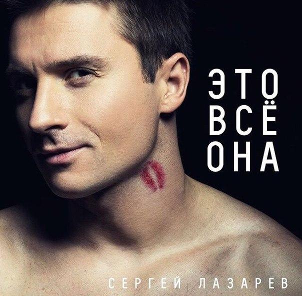 Сергей Лазарев - Это всн она - текст песни, аккорды на гитаре