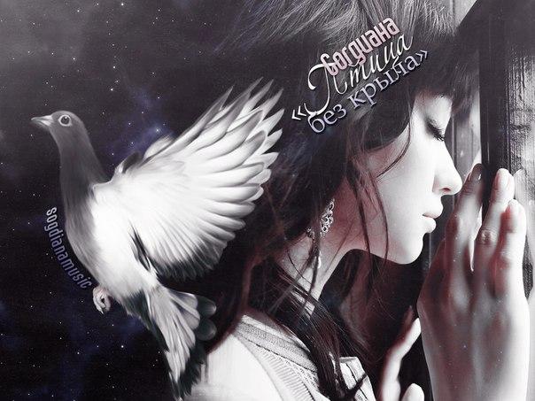 Согдиана - Птица Без Крыла, текст песни, аккорды