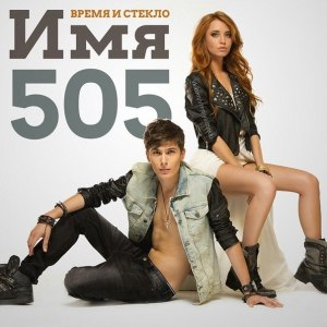 Имя 505, текст песни, легкие аккорды