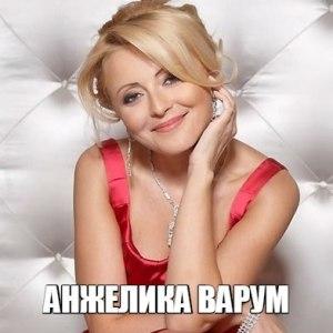 Анжелика Варум - текст, песни, аккорды