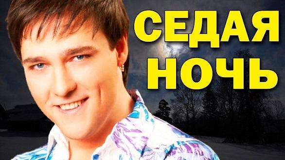 """Аккорды, разбор и текст песни """"Седая ночь"""" - Юра Шатунов"""