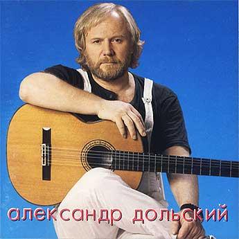 Дольский Александр
