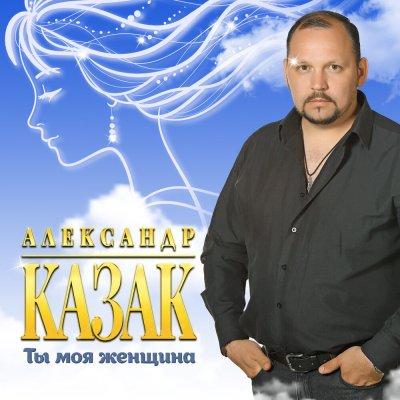 Казак Александр