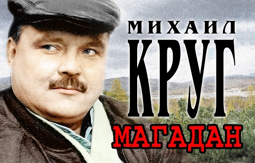 Аккорды, разбор и текст песни «Магадан» – Михаил Круг